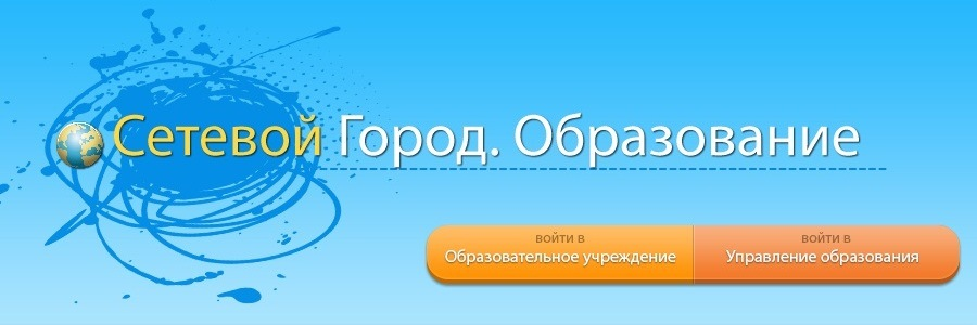 Эл. дневник